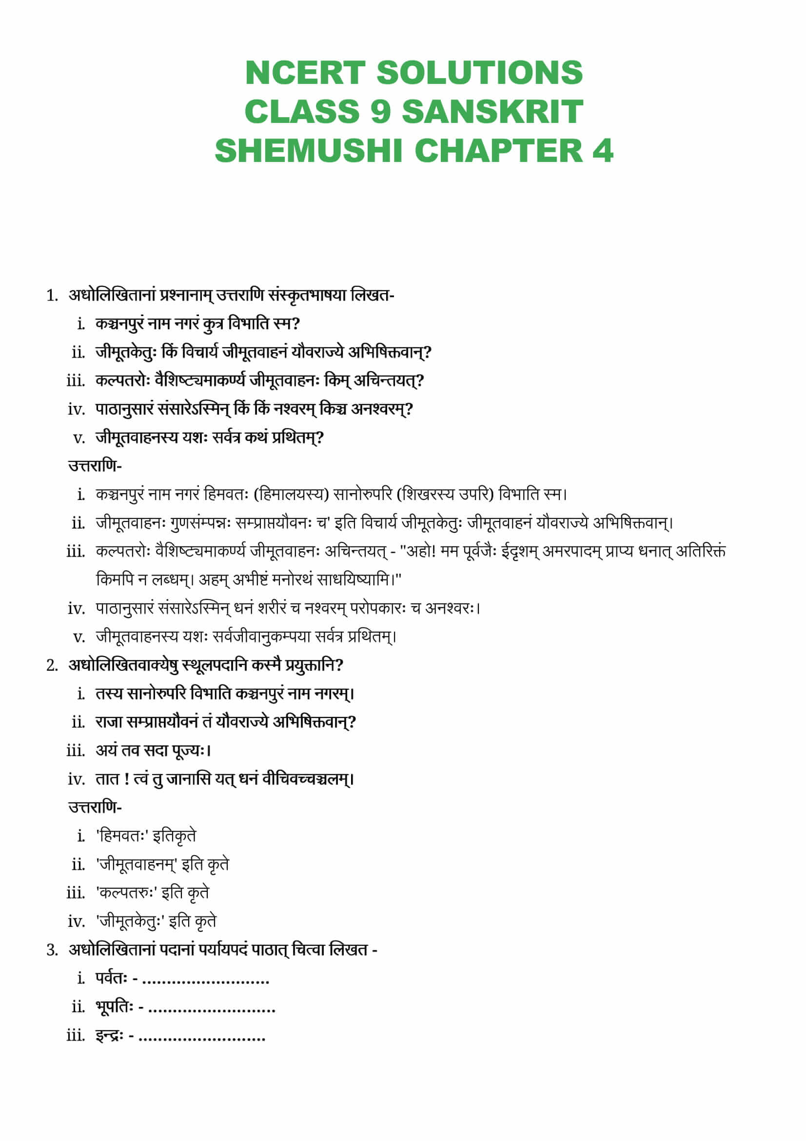 NCERT Solutions For Class 9 Sanskrit Shemushi Chapter 4