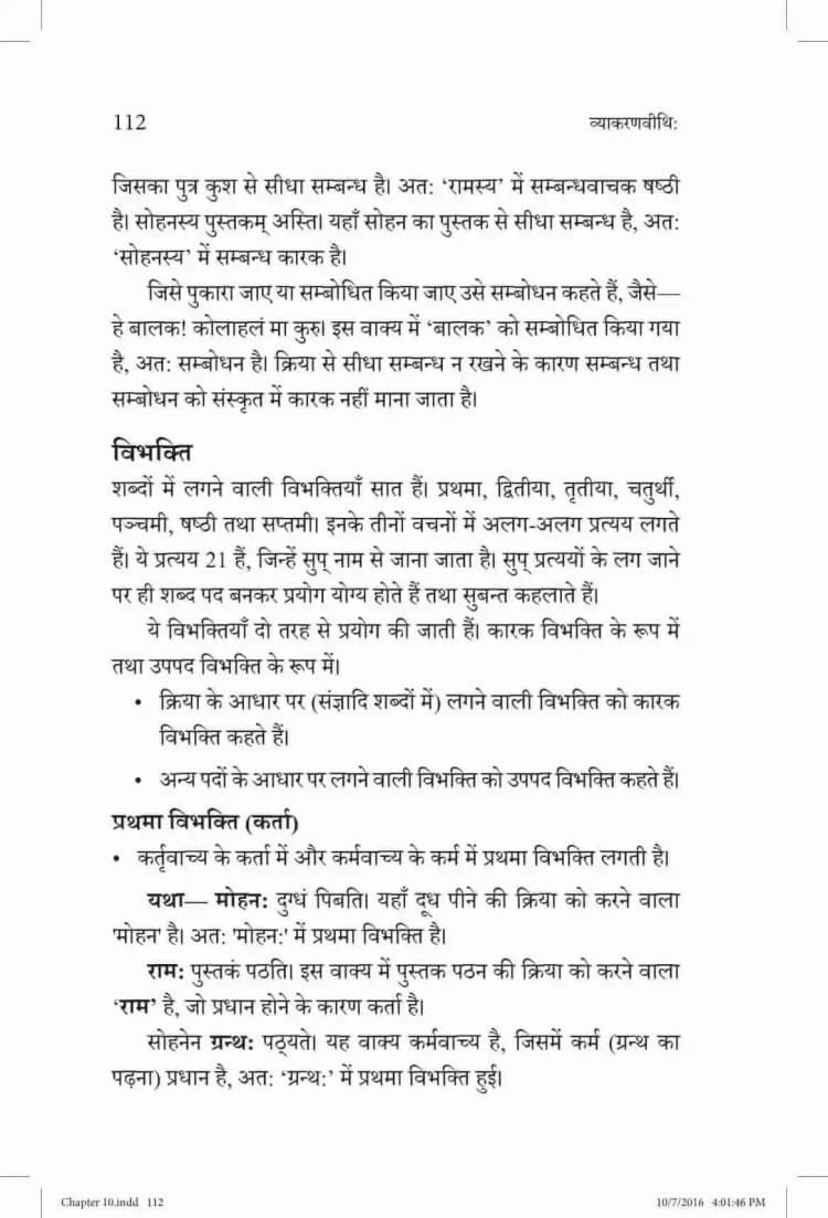 ncert-solutions-class-10-sanskrit-vyakaranavithi-chapter-10-karak-aur-vibhakti-03