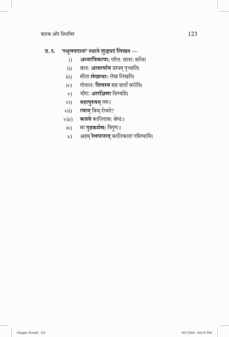 ncert-solutions-class-10-sanskrit-vyakaranavithi-chapter-10-karak-aur-vibhakti-14