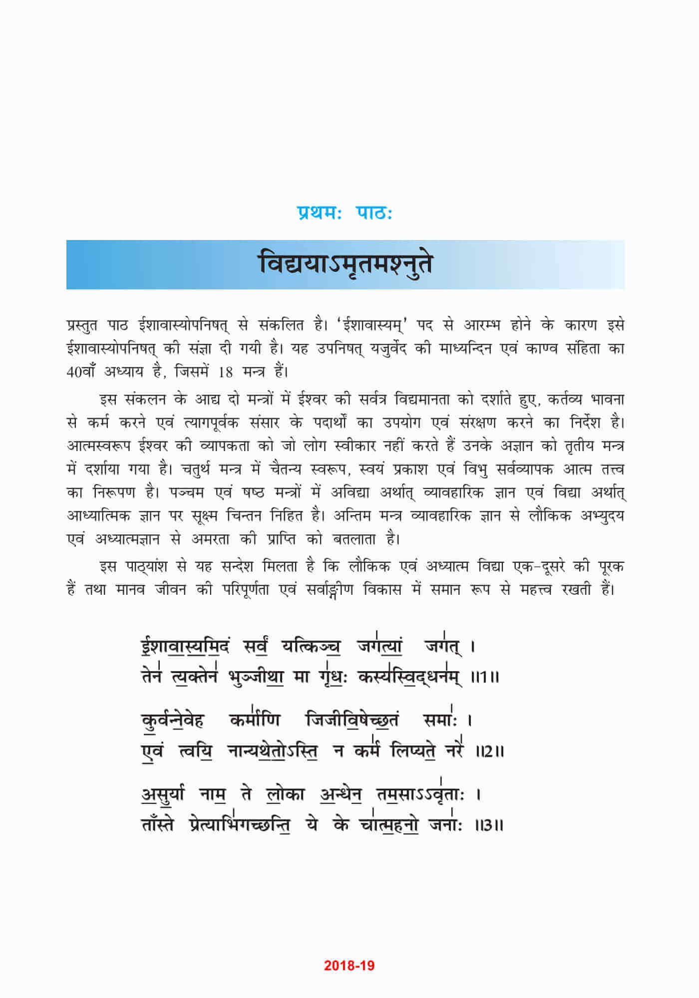 NCERT Solutions For Class 12 Sanskrit Shaswati Chapter 1