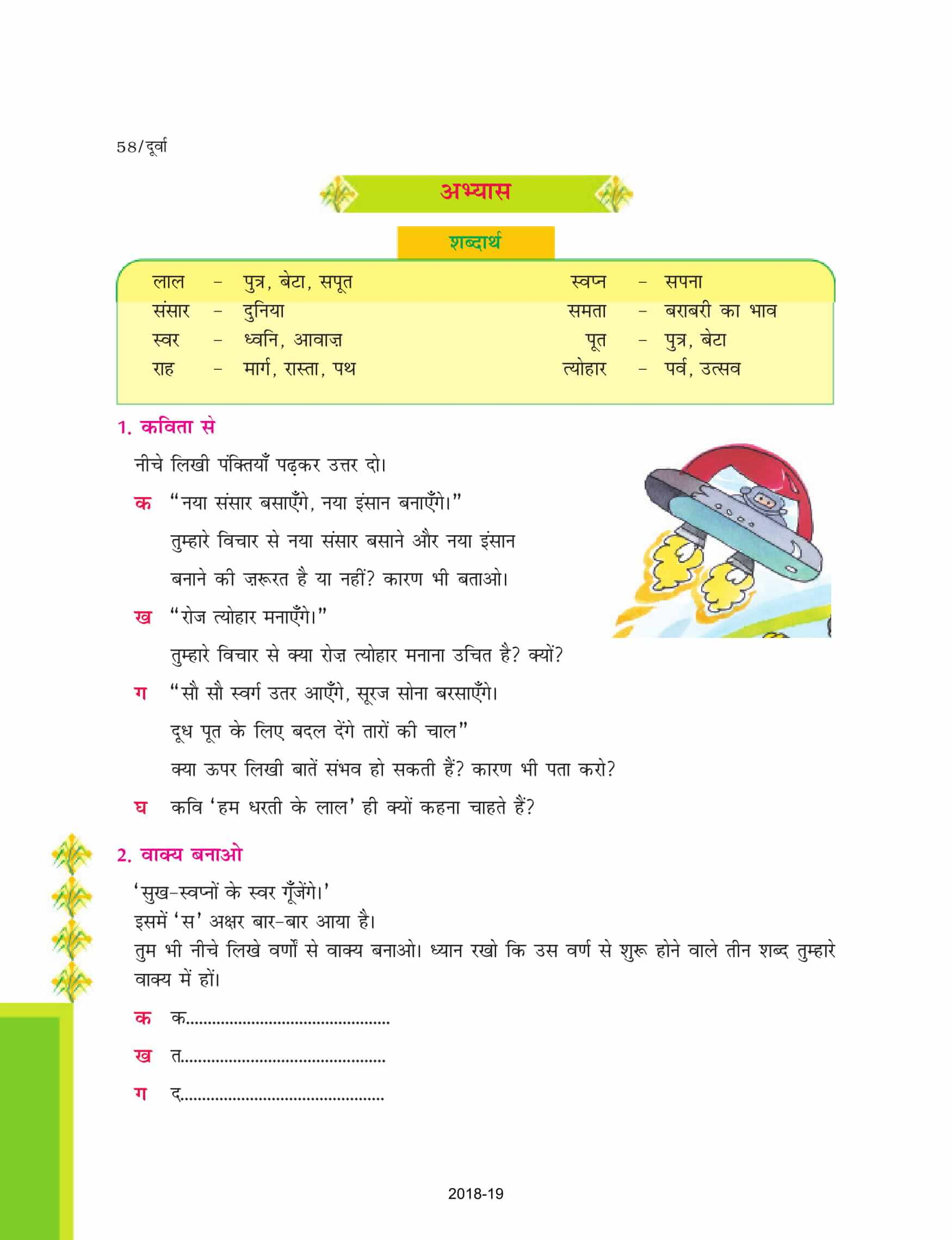 NCERT Solutions For Class 7 Hindi Durva Chapter 10 हम