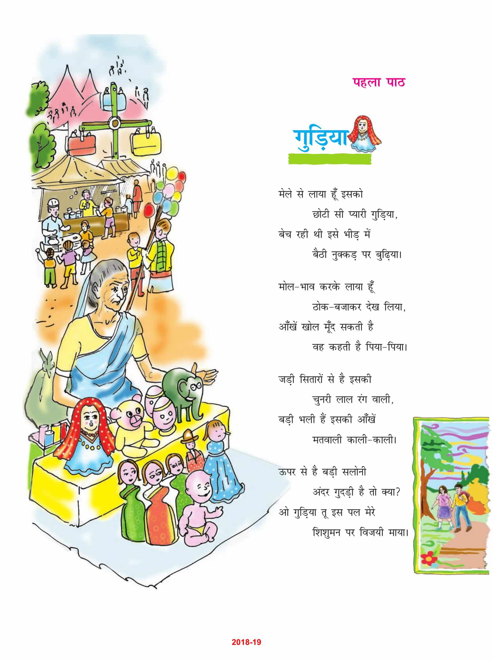 Ncert Solutions For Class 8 Hindi Durva Chapter 1