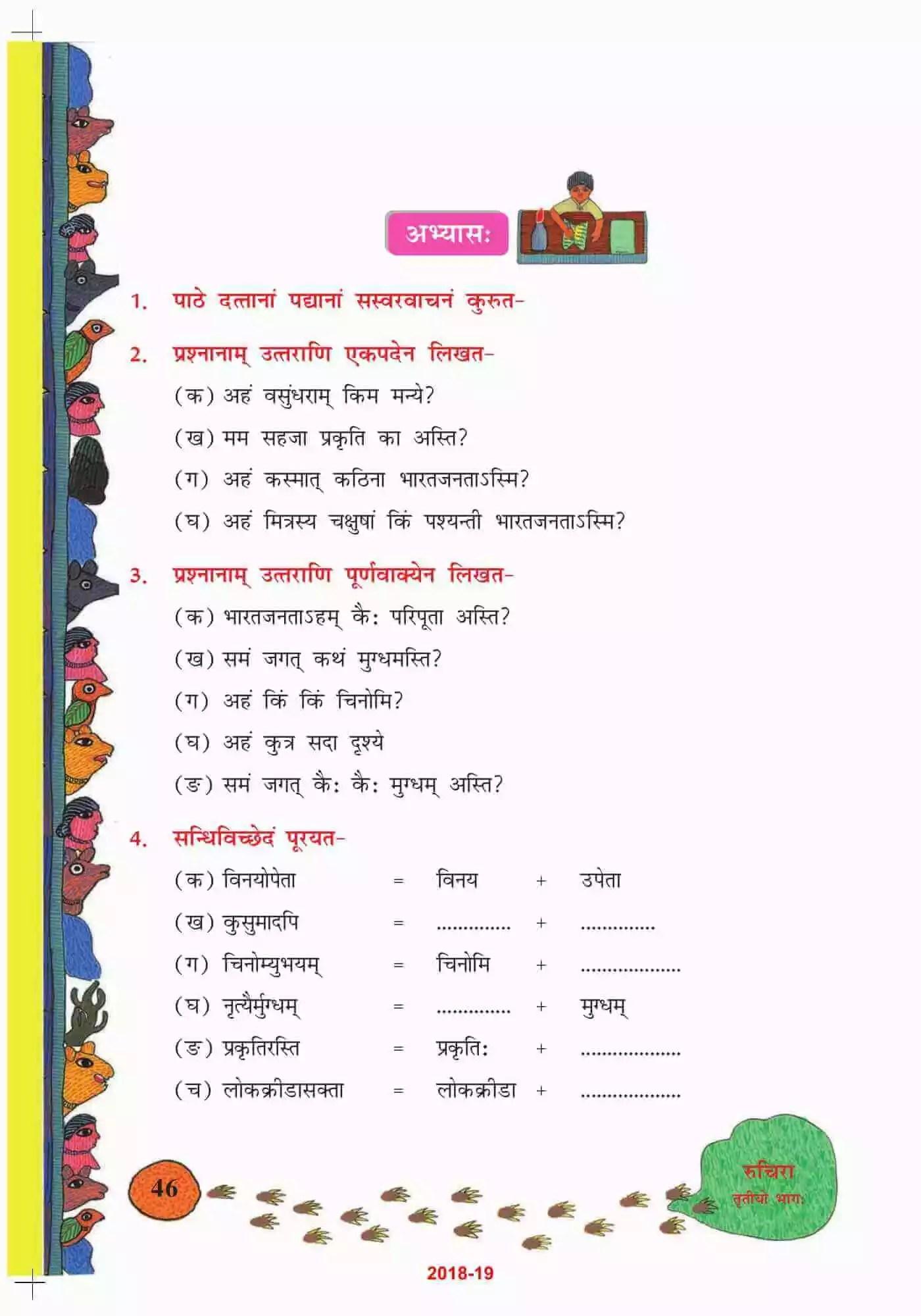 NCERT Solutions For Class 8 Sanskrit Chapter 7
