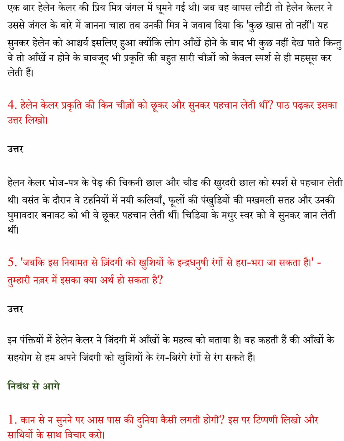 NCERT Solutions For Class 6 Hindi Vasant - Chapter 11 जो