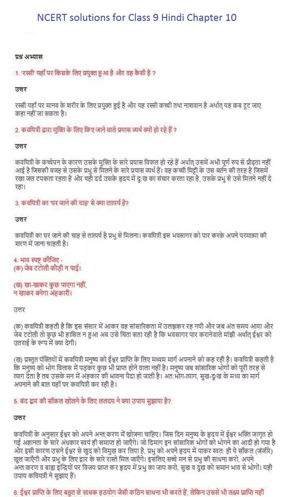NCERT Solutions Class 9 Hindi Kshitij Chapter 10 - वाख