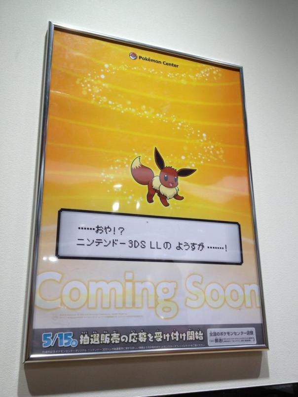 pokemon_eevee_3ds_poster