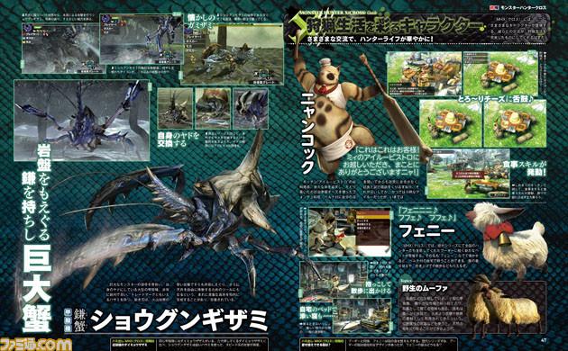 monster_hunter_x_scan