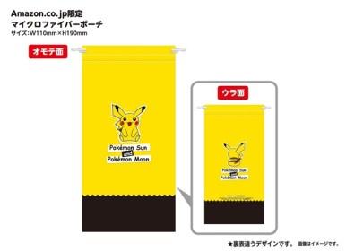 pokemon_pouch_1