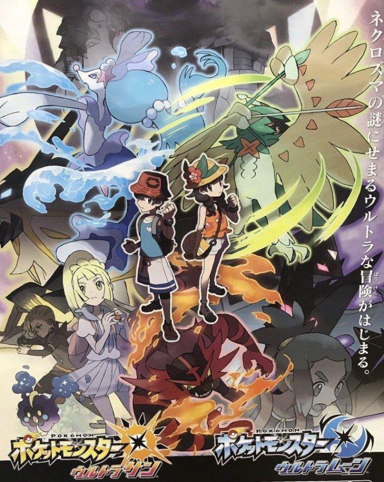 pokemon_ultra_sun_moon_poster