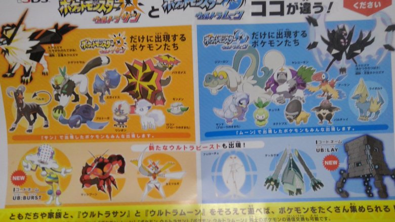 pokemon_ultra_pokemons