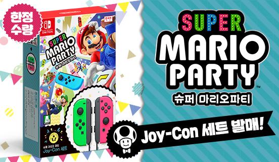 super_mario_party_joy_con_bundle