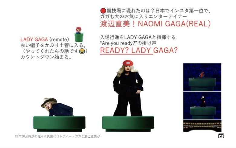 gaga olympics Nintendo's scrapped involvement with the Tokyo Olympics featured Lady Gaga entering a Warp Pipe (update)