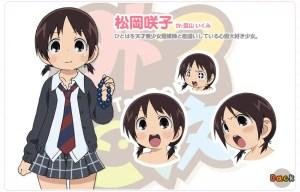Sakiko_Matsuoka cover