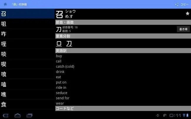 Kanji Recognizer
