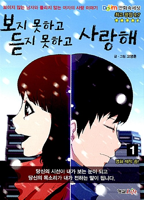 Can't See Can't Hear But Love Manhwa Manga Series