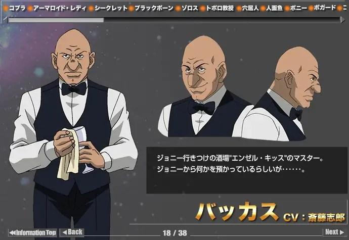 Bacchus (Cobra the Animation) bartender anime