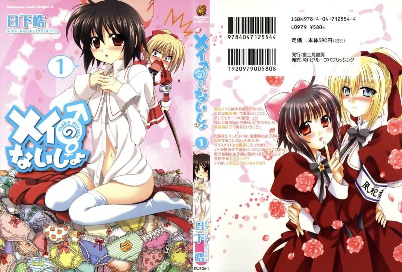 Mei no Naisho Gender Bender Manga