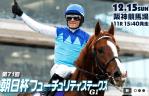 【朝日杯フューチュリティステークス 2019】予想オッズとレース展望 穴馬候補も!