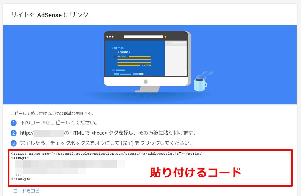 アドセンス審査headコード