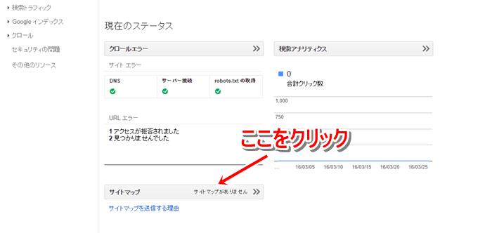 サイトマップ送信2