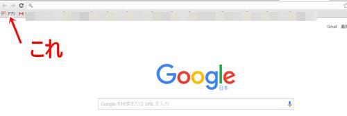 Googleアプリ
