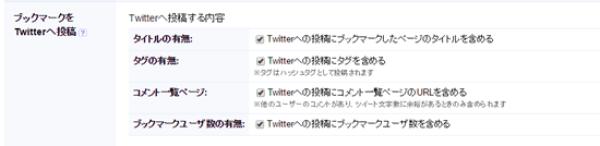 はてなブックマーク Twitter 連携7