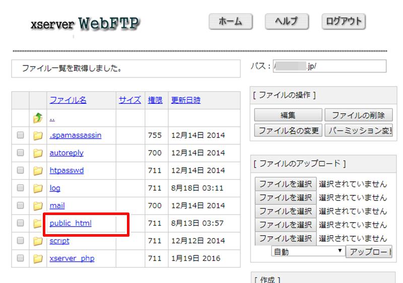 エックスサーバー ウェブFTP2