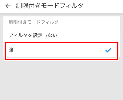 YouTubeフィルタ