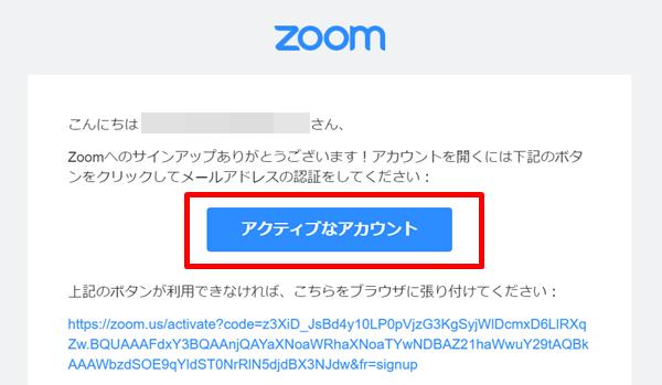 ZOOM メール認証
