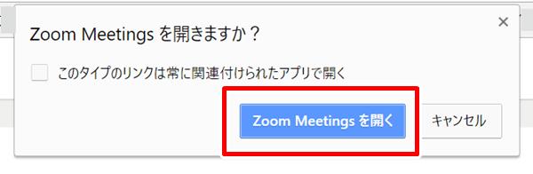 Zoomミーティングを開く