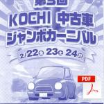 第3回KOCHI中古車ジャンボカーニバル(2019)に行って来た~高知ぢばさんセンター駐車場にて開催された