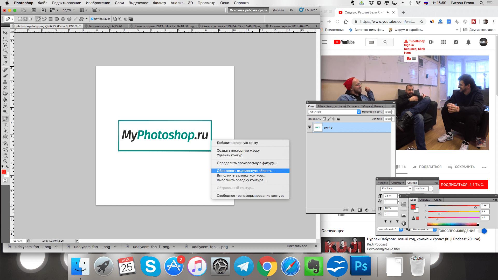 Photoshop-та фондық үлгіні қалай жасауға болады
