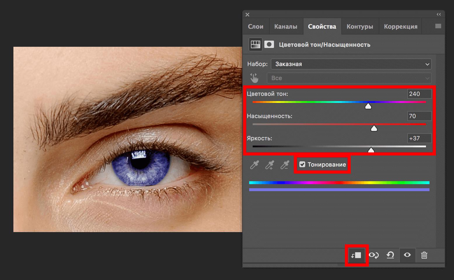 第二の方法:色調/彩度