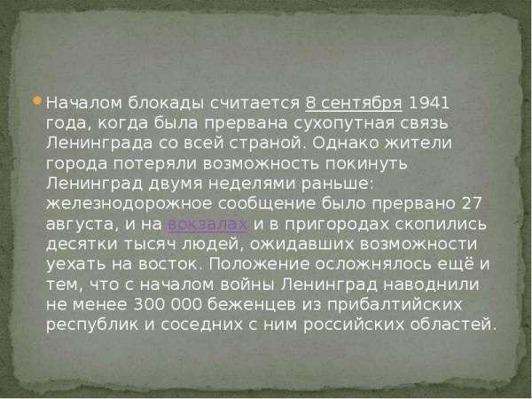 Блокадный Ленинград - скачать презентацию