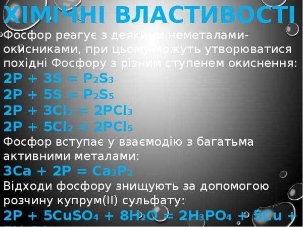 """Презентация по Химии """"Фосфор"""" - скачать смотреть бесплатно ..."""