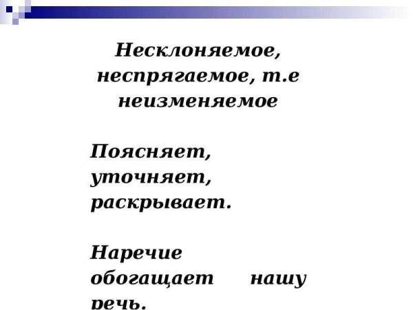 Наречие как часть речи. Морфологические признаки наречия ...