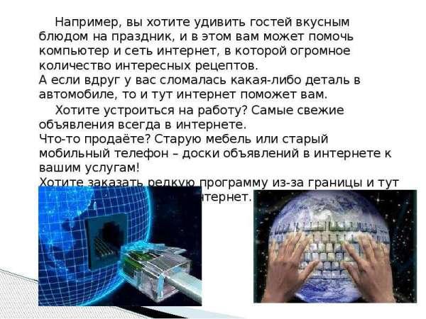Зачем нужна информатика - презентация, доклад, проект скачать