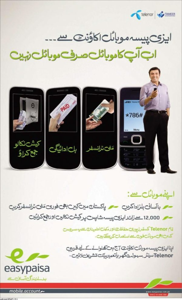 How to Get Easypaisa Mobile Account Procedure & Requirements