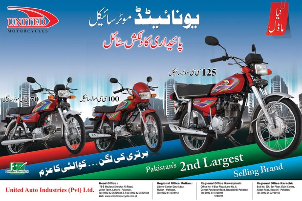 United Bike US 70 Model 2016 Price in Pakistan New Features and Mileage/Average