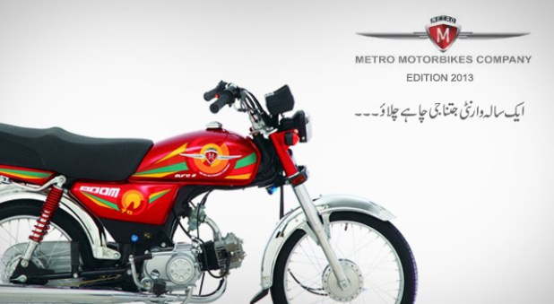 Metro MR70 Bike 2016 Features & Pricing In Pakistan Specifications Reviews And Pictures