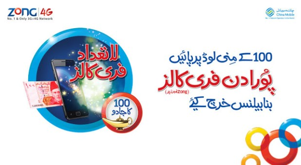 Zong Ramadan Offer Call Packages 2021 Onnet Minutes Offnet Minutes Charges Rates and All Call Packages List with Price