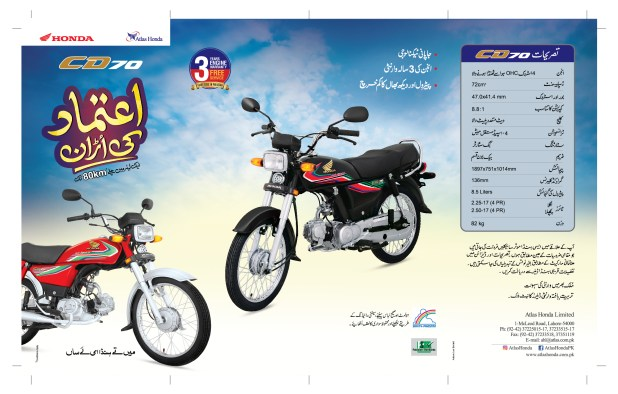 Honda CD 70cc 2021 Shape Changes Pictures Launch Date Price In Pakistan Bangladesh