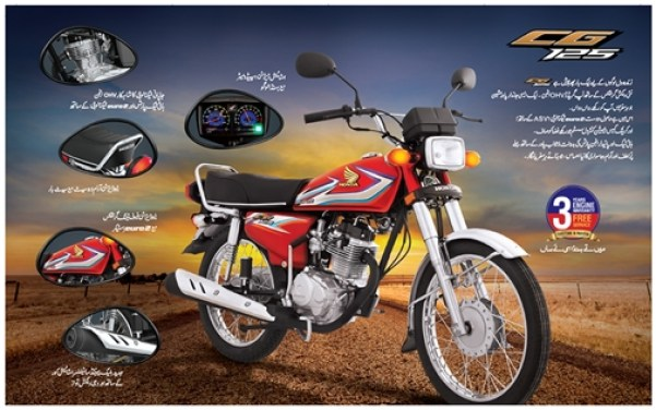 Honda CG 125cc Bike Restyle New Shape 2017 Model Price and Specs In Pakistan