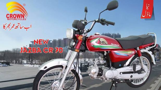 Crown Jazba 70cc Model 2021 Price in Pakistan With New Featured Bike and Specifications