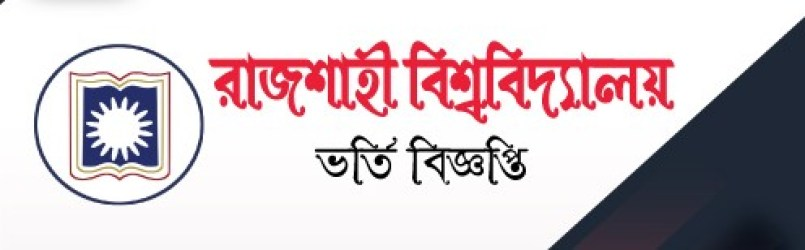 রাজশাহী বিশ্ববিদ্যালয় ভর্তি বিজ্ঞপ্তি ২০২০-২০২১