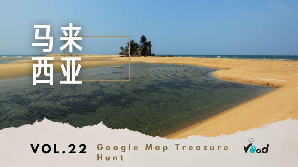 谷歌寻宝地图视频封面