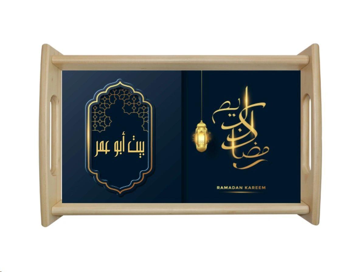 ramadan tray