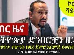 Ethiopia closed its Borders
