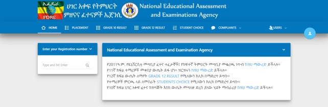 NEAEA Grade 10 Result