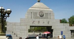 2017 Masters Scholarships At Tianjin University, China